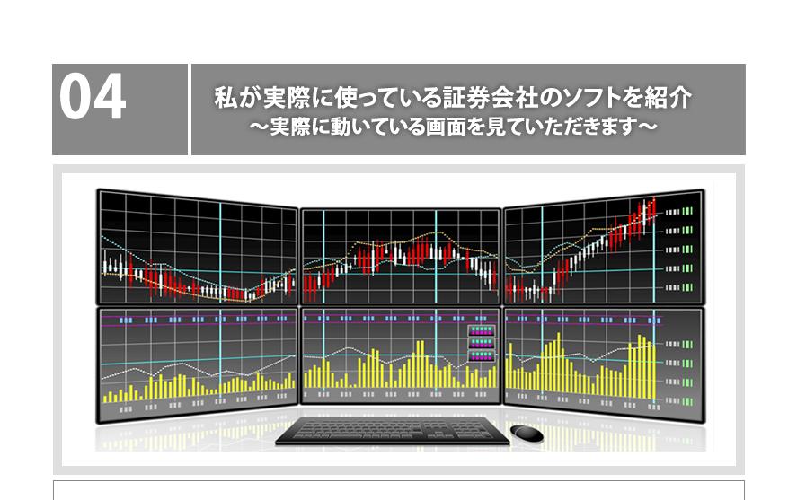 紫垣英昭の紫垣式「5つの株トレードメソッド」