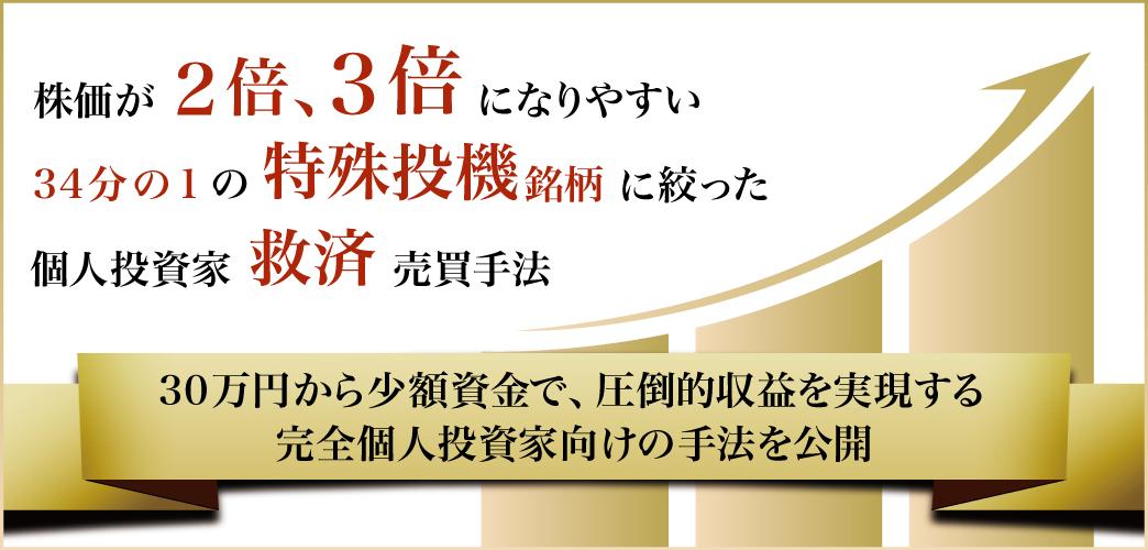 株リッチプロジェクト【紫垣英昭】は再現性あるのか?稼げるって本当?